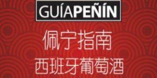Guía Peñín presentó en Shanghai la primera guía de vinos españoles en chino