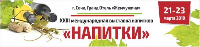 Tecnovino Exposicion Vino Rusia Sochi